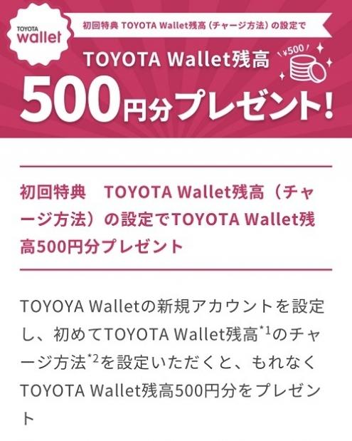 500円分プレゼント
