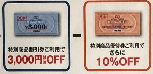3000円割引&10%割引