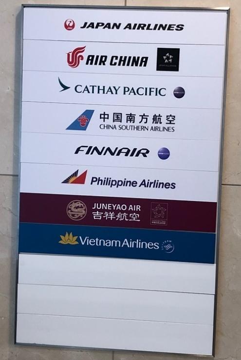セントレアサクララウンジ提携の航空会社一覧