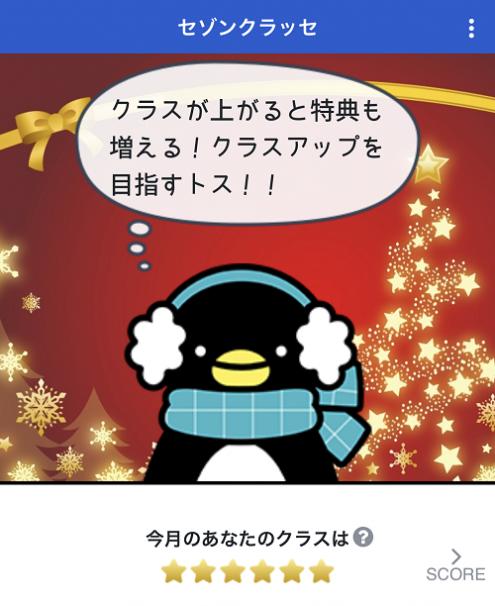 セゾンクラッセ★6クラス