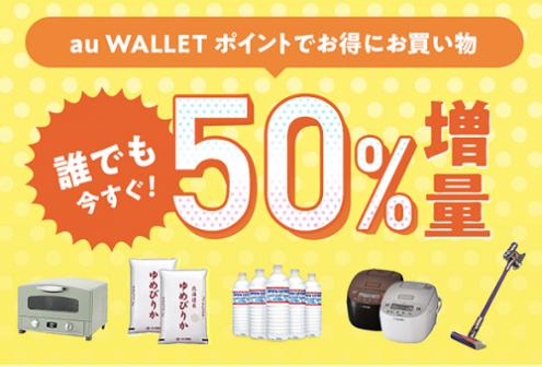au walletポイントが50%割り増し!