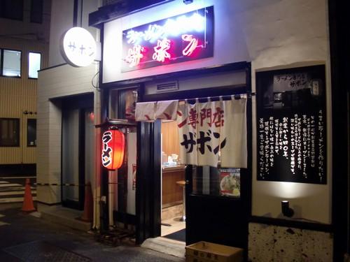 ザボン@神保町・20191020・店舗