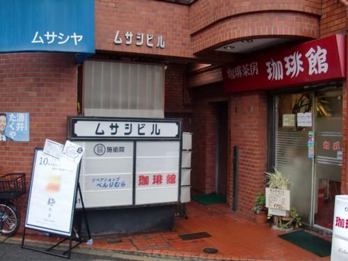 波と雲@東中野・20191201・店舗入口