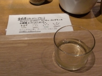 波と雲@東中野・20191201・食前茶