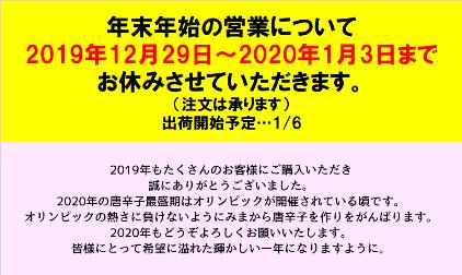 20191228top.png