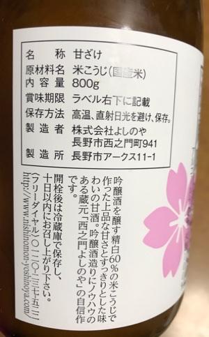 fc2blog_202001281459119c9.jpg