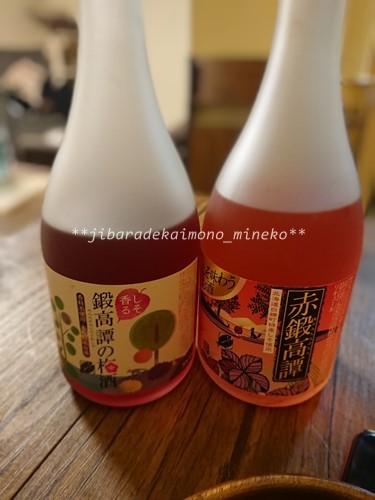 鍛高譚の梅酒1