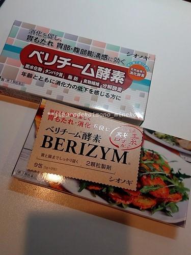 ベリチーム酵素1