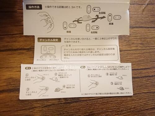 s-リモコンマウス7