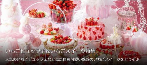 一休.com  いちごビュッフェ&いちごスイーツ特集 人気ランキングTOP5!