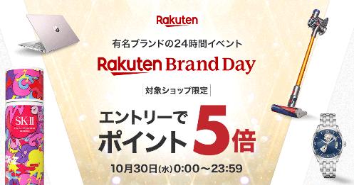楽天  Rakuten Brand Day(楽天ブランドデー)開催中!