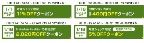 楽天市場 福袋・初売り特集2020 &先取り!福袋・初売り2020!