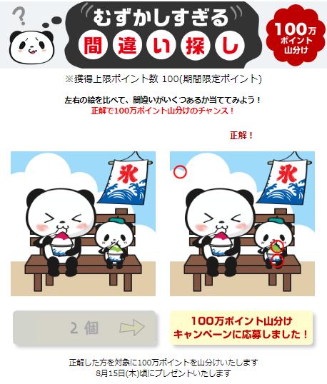 楽天市場 お買い物マラソン 7月19日(金) 20:00スタート!
