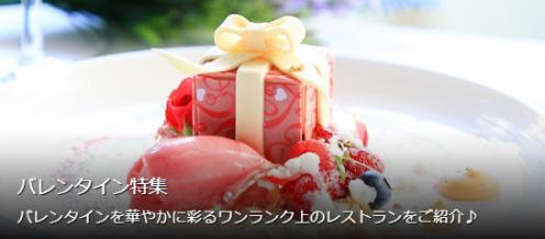 一休.com 【バレンタイン特集】東京人気・おしゃれレストラン 人気ランキングBest5!