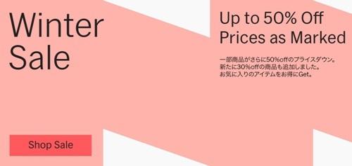 MoMA DESIGN STORE Winter Sale 開催 対象商品が最大50%offにプライスダウン!