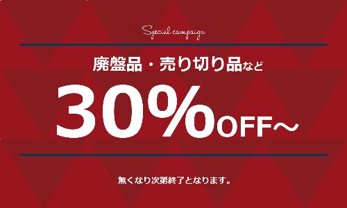 センプレ アウトレットセール開催中 30% ~ 50%OFF !