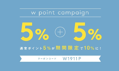 センプレ ネットショップ SEMPRE.JPメンバーズ限定 11月11日(月)まで Wポイントキャンペーンを開催!