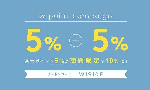 センプレ ネットショップ SEMPRE.JPメンバーズ限定 10月16日(水)19時まで Wポイントキャンペーンを開催!