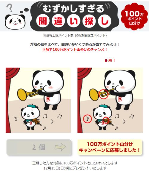 楽天市場 【予告】 お買い物マラソン 11月19日(火) 20:00スタート!
