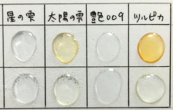 レジン黄変比較拡大2