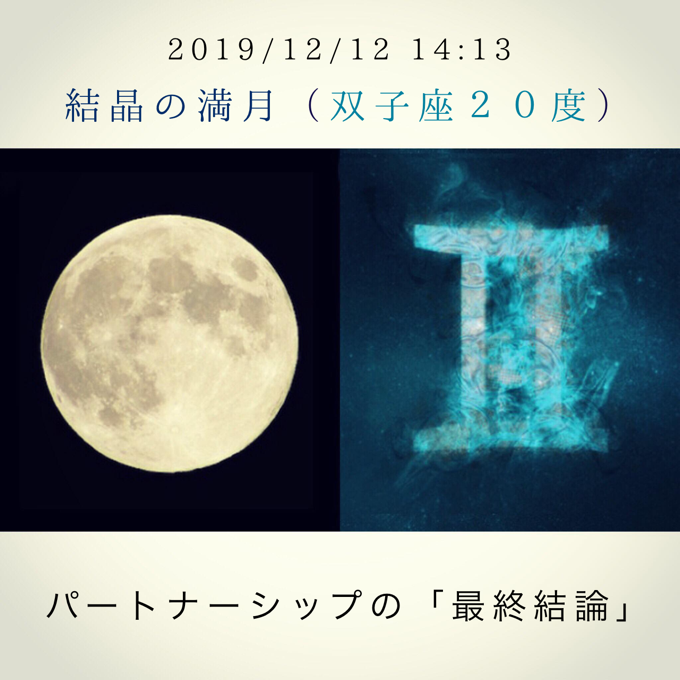 20191212-fullmoon.png