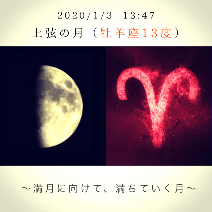 20200103moon-1.png
