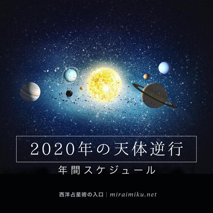 2020年版:逆行まとめ】全惑星順行/金星と火星の動きにも要注目【西洋 ...