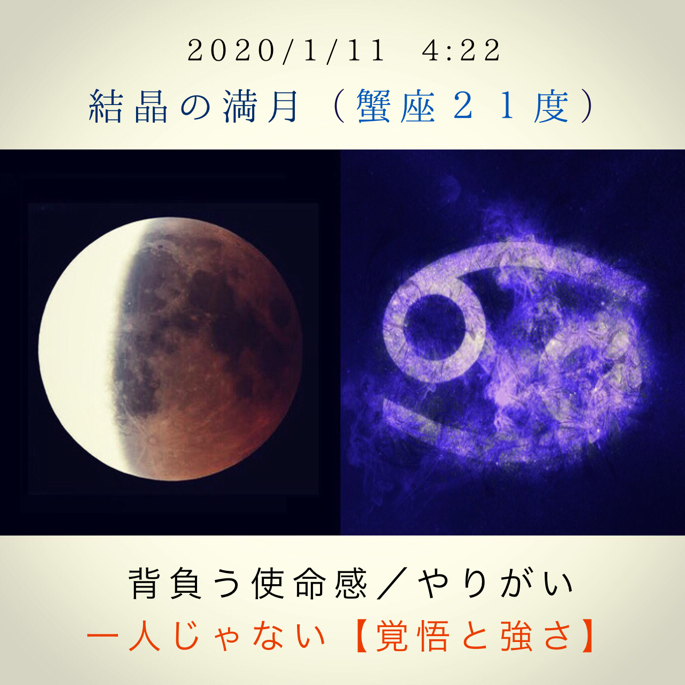 20200111moon-1.png