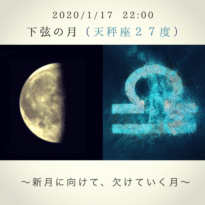 20200117moon.png