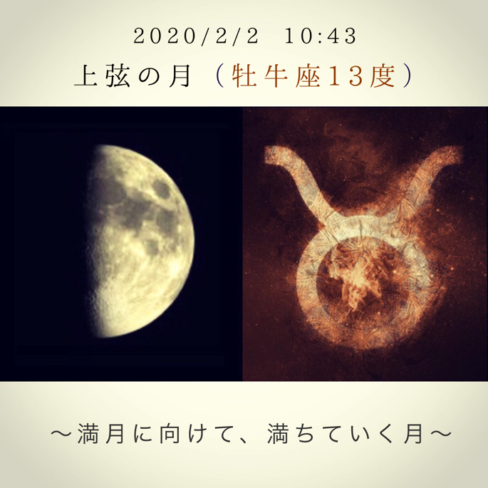 20200202moon.png