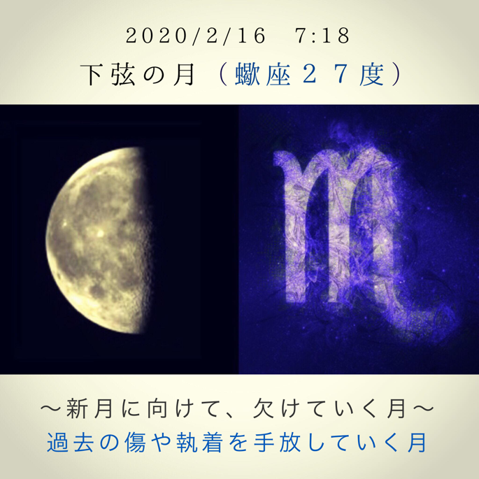 20200216moon-1.png