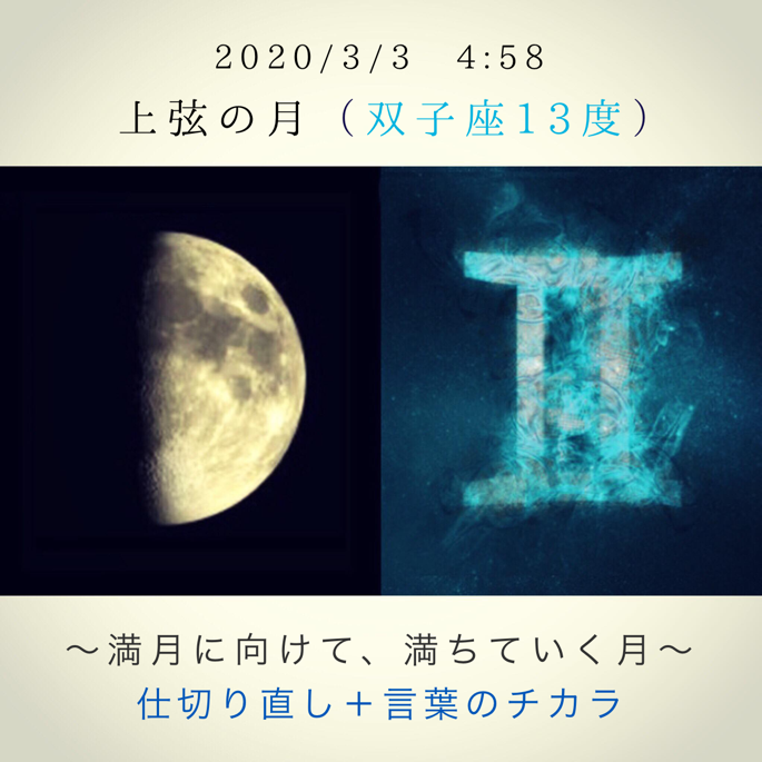 20200303moon.png