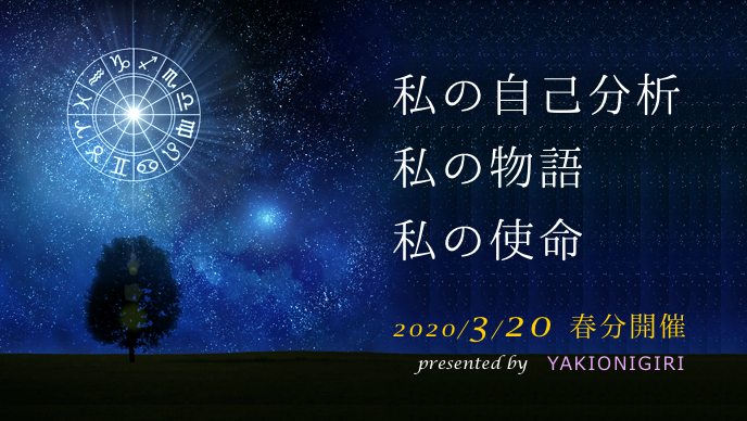 20200320_yakionigiri.png