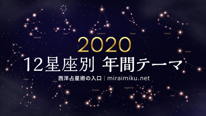 2020unsei_miraimiku00.png