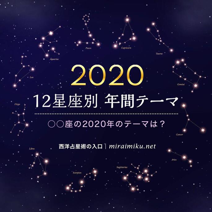 2020unsei_miraimiku01.png