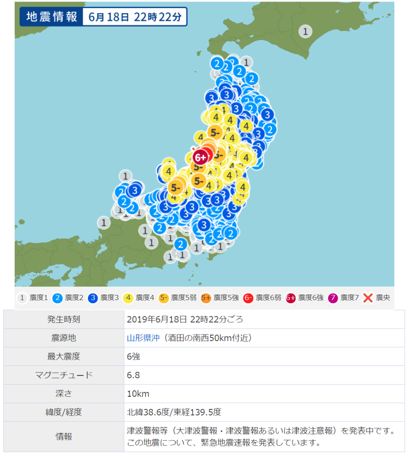 地震地図 山形県沖