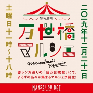 MANSEIBASHI-MARCHE_consumer_12_SNS.jpeg