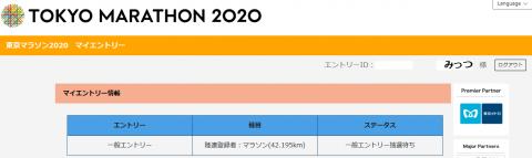 190816東京マラソンエントリー
