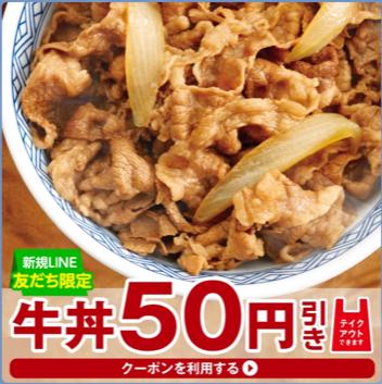 200220牛丼50円引き