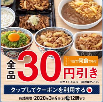 200220各種30円引き