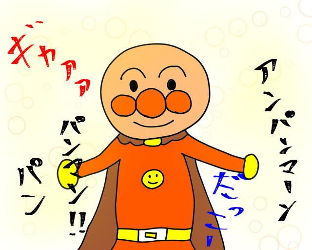 アンパンマン2-3