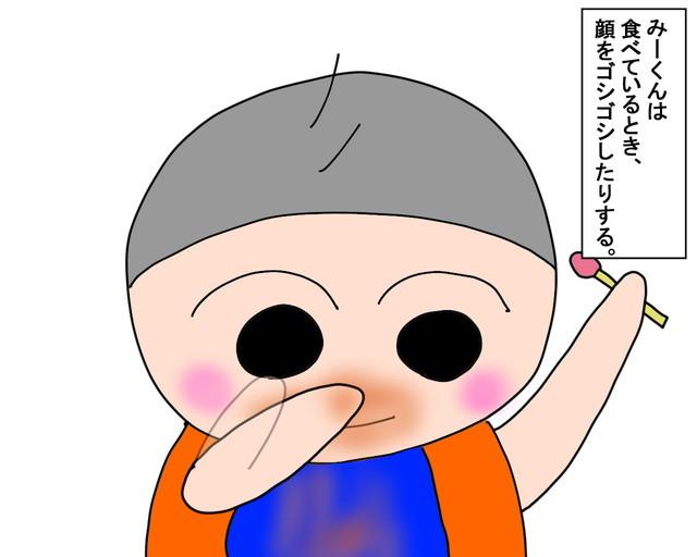 顔ゴシゴシ1