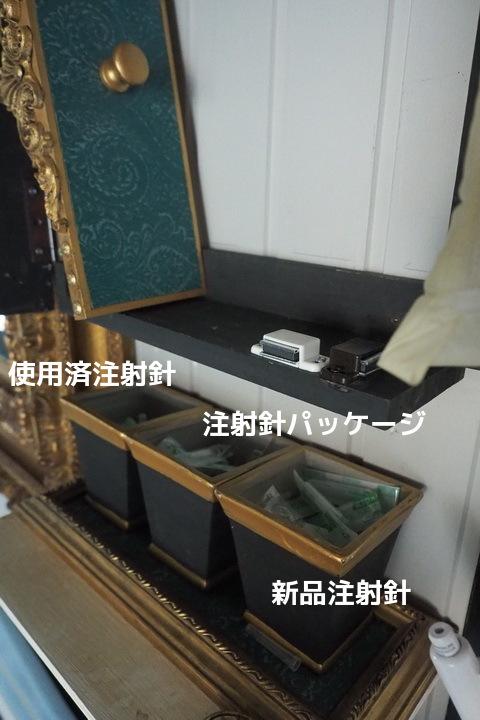 補液ボックス2