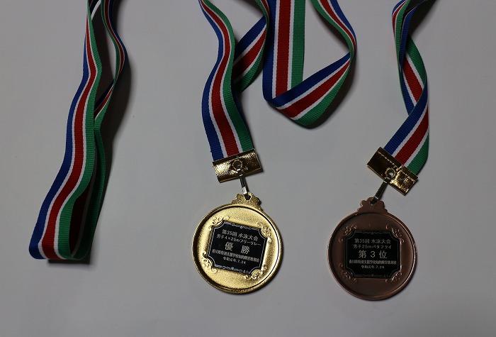 金と銅のメダル 孫 1 7 25