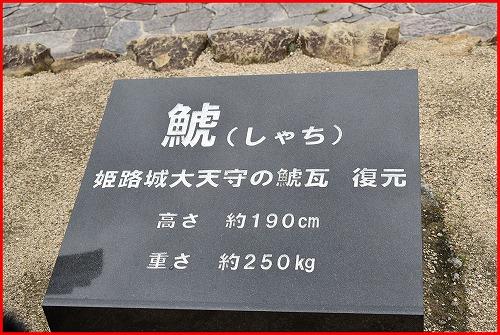 姫路城1 (2)