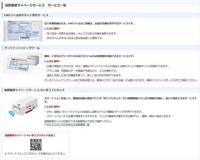 プリタッチ 国際 for 郵便 ページ ゆう サービス マイ 国際eパケットを国際郵便マイページサービス for