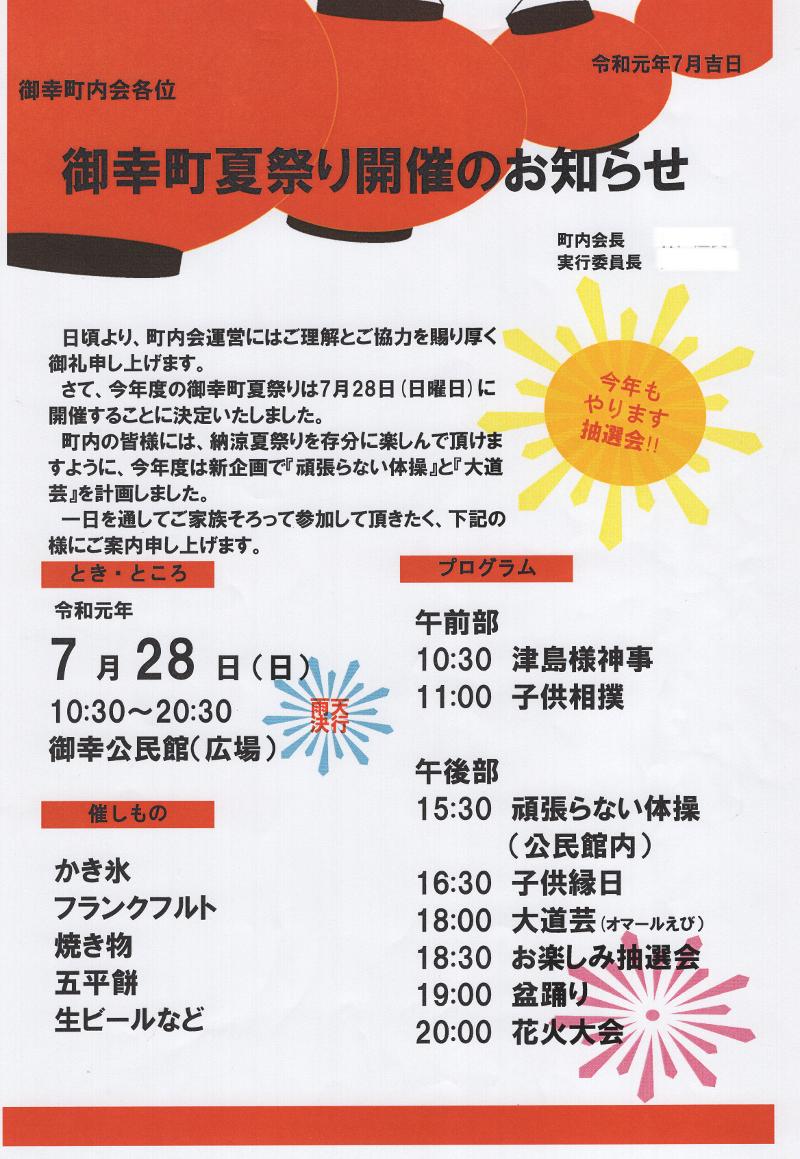 夏まつり開催1