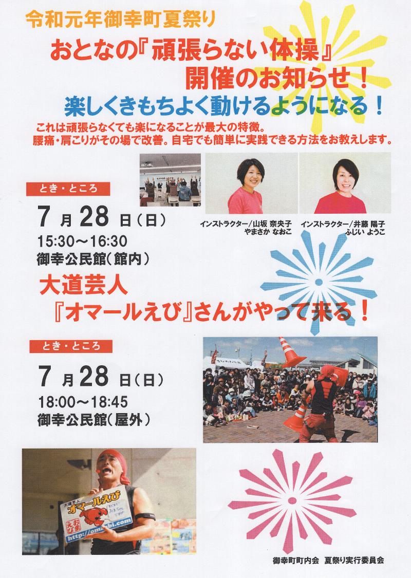 夏まつり開催2