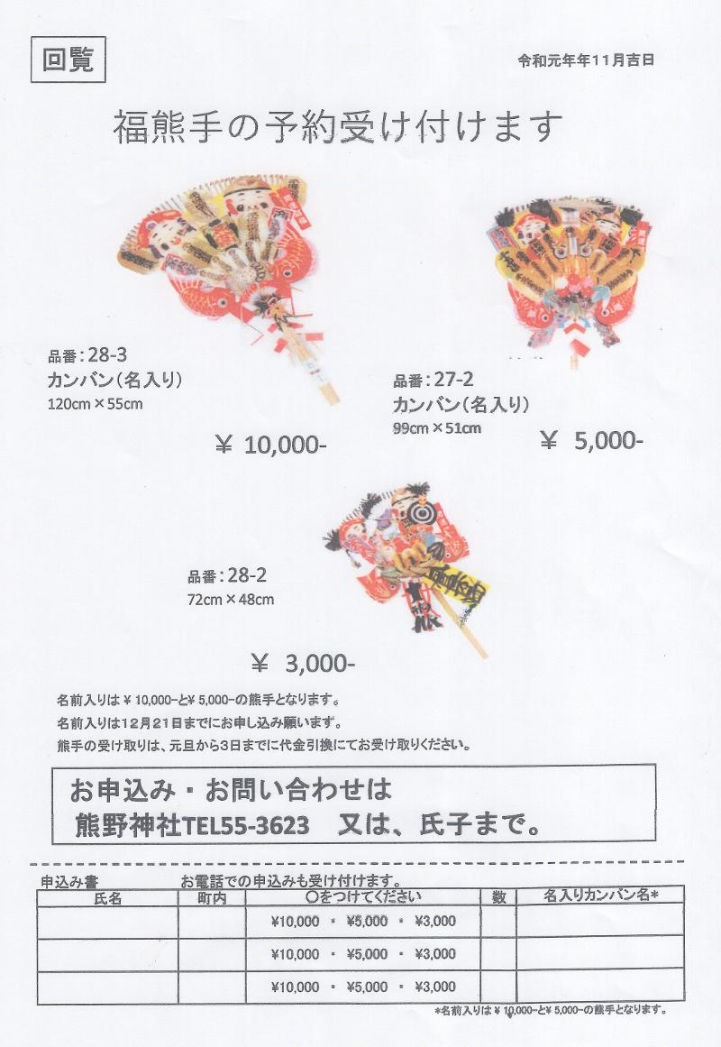 熊野神社から2
