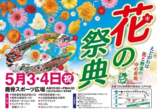 45回花の祭典